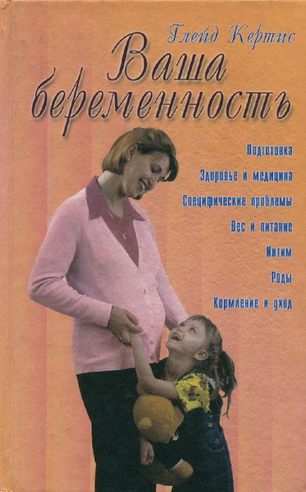Ваша беременность. Руководство для каждой женщины12296407Книги доктора Кертиса, известного акушера-гинеколога, расходятся огромными тиражами, потому что он всегда предоставляет самую новую информацию по вопросам деторождения и аспектам медицины, связанным с этой сферой. Его книга Ваша беременность станет для будущей матери добрым советчиком и дружелюбным собеседником. Она знакомит с волнующими переменами, происходящими в организме женщины, с тем, как лучше подготовиться к рождению младенца. Здесь можно найти ответы на все вопросы, связанные с беременностью: от подготовки к ней до рождения и кормления ребенка. Таблицы и памятки позволят легко отыскать и запомнить нужную информацию. Иллюстрации помогают проследить процесс формирования ребенка и раскрывают особенности родов, в том числе и с осложнениями.