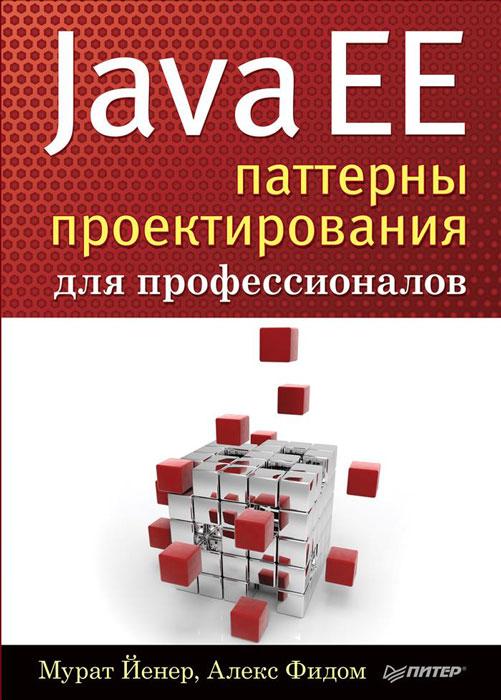 Java EE. �������� �������������� ��� ��������������