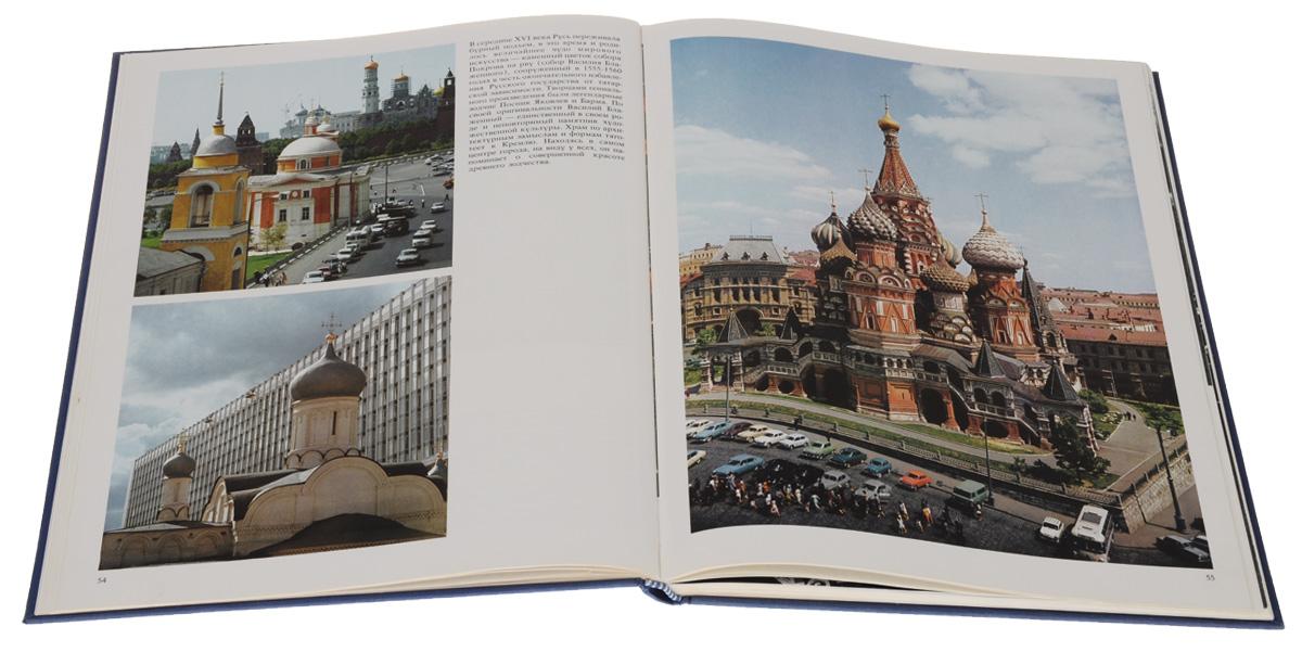 Моя столица, моя Москва...