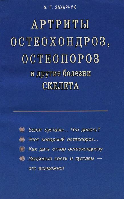 Артриты, остеохондроз, остеопороз и другие болезни скелета