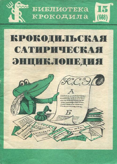 Крокодильская сатирическая энциклопедия