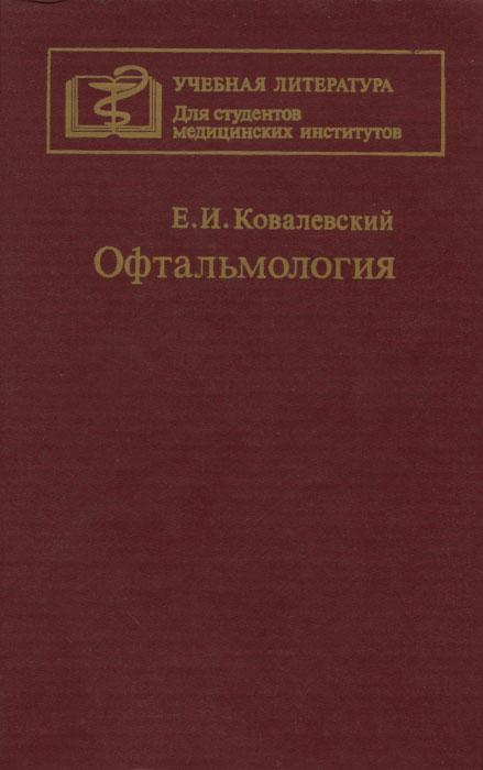Учебник по офтальмологии скачать бесплатно pdf