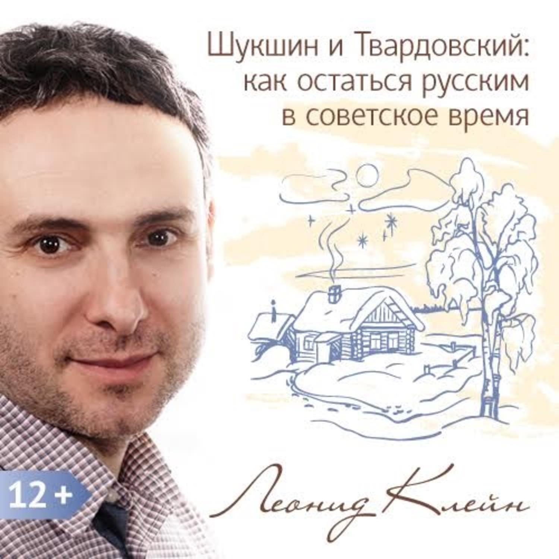 Шукшин и Твардовский: как остаться русским в советское время