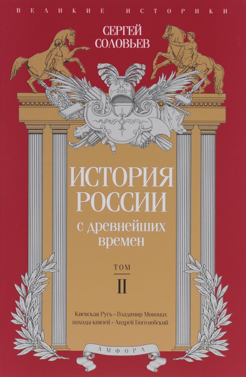 История России с древнейших времен. Том 2 ( 978-5-367-03648-0, 987-5-367-03646-6 )