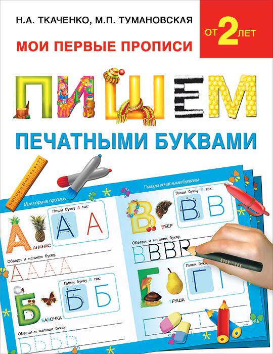 Пишем печатными буквами12296407Перед вами замечательные прописи с красочными картинками. Выполняя графические упражнения, ребенок выучит алфавит и научится писать печатными буквами. Увлекательные задания, собранные в книжке, развивают мелкую моторику, внимание, память, мышление, расширяют кругозор и словарный запас. Для дошкольного возраста.