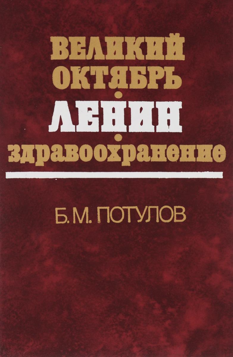 Великий Октябрь, Ленин, здравоохранение. К 70-летию Великой Октябрьской социалистической революции