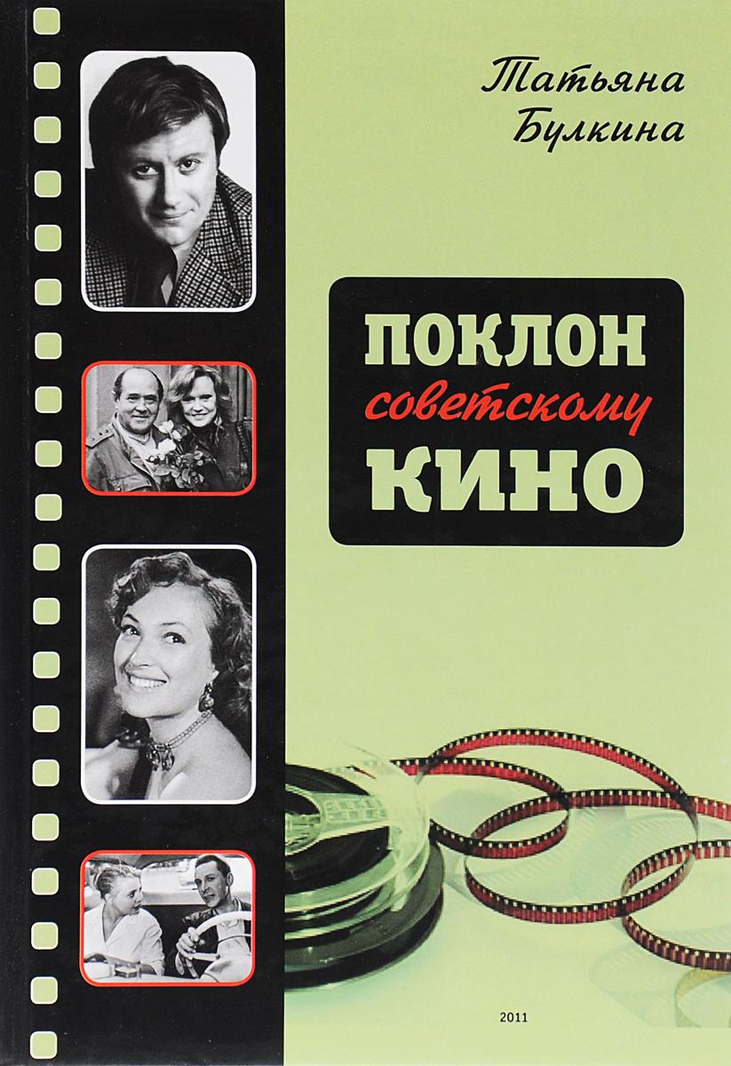 Поклон советскому кино