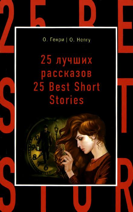 25 ������ ��������� / 25 Best Short Stories