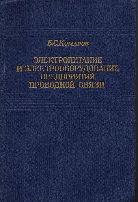 Электропитание и электрооборудование предприятий проводной связи