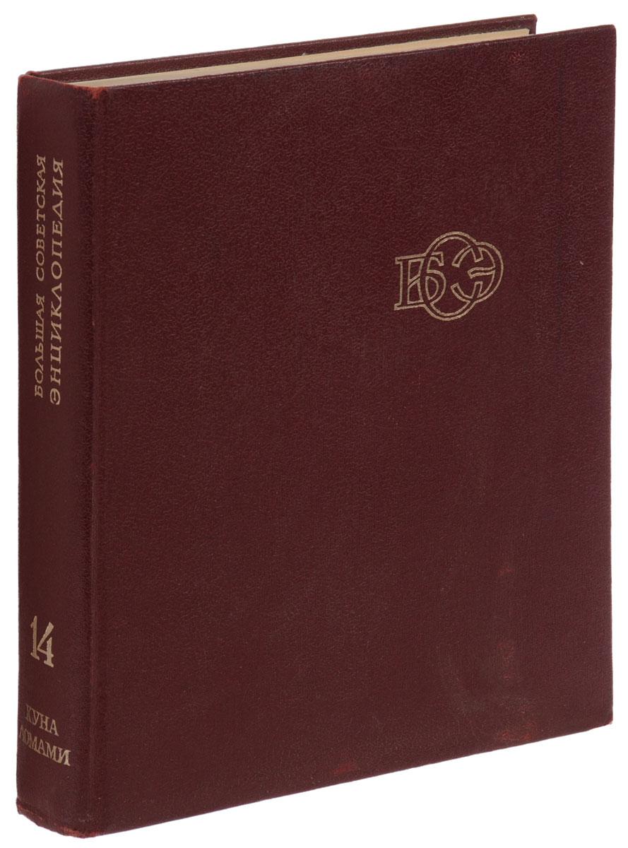 Большая Советская Энциклопедия. В 30 томах. Том 14. Куна-Ломами