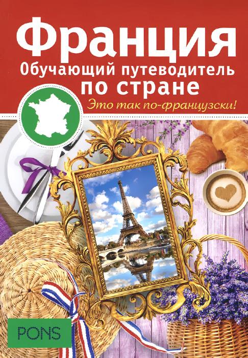 Франция. Обучающий путеводитель по стране