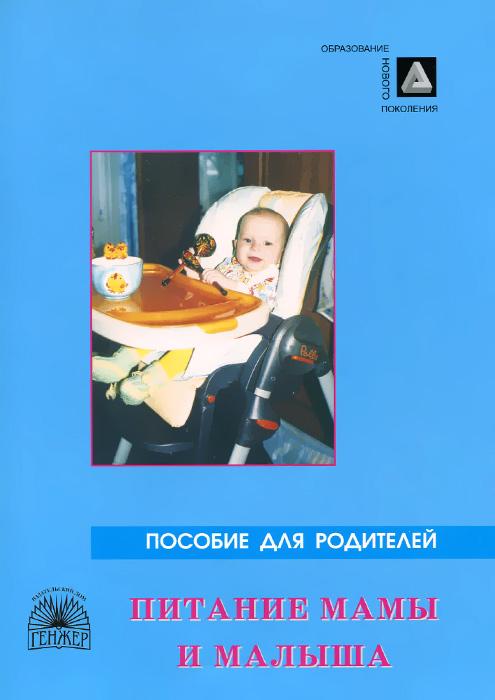 Питание мамы и малыша. Пособие для родителей