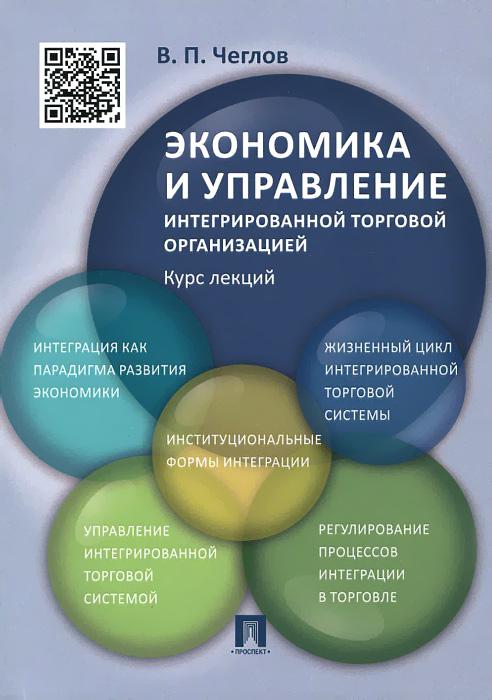 Экономика и управление интегрированной торговой организацией. Курс лекций