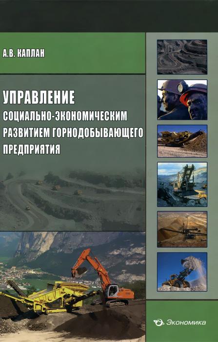 Управление социально-экономическим разитием горнодобывающего предприятия ( 978-5-282-03409-7 )