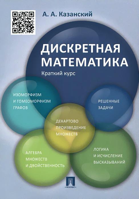 Дискретная математика. Краткий курс ( 978-5-392-19545-9 )