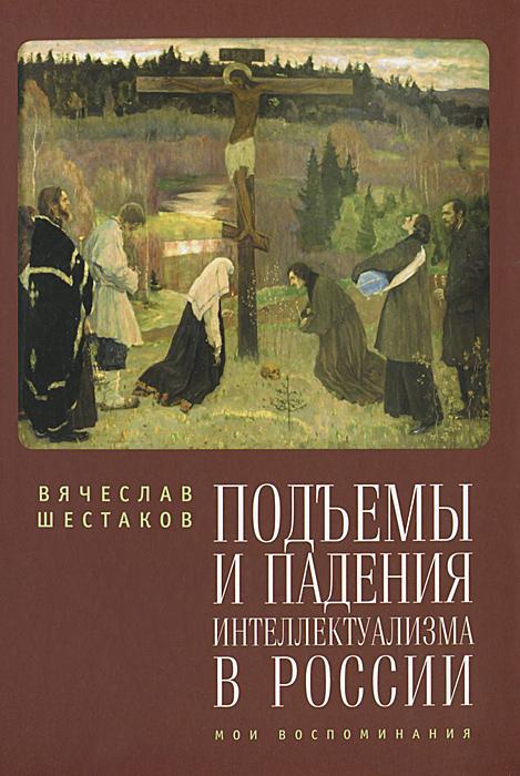 Подъемы и падения интеллектуализма в России. Мои вопоминания