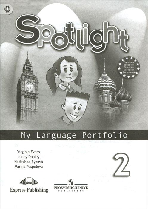 Spotlight 2: My Language Portfolio / Английский язык. 2 класс. Языковой портфель ( 978-5-09-037574-0 )