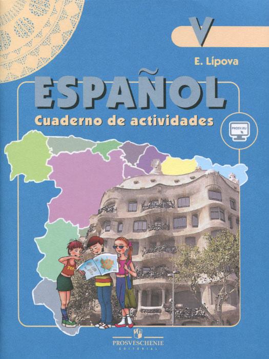Espanol 5: Cuaderno de actividades / Испанский язык. 5 класс. Рабочая тетрадь ( 978-5-09-037136-0 )