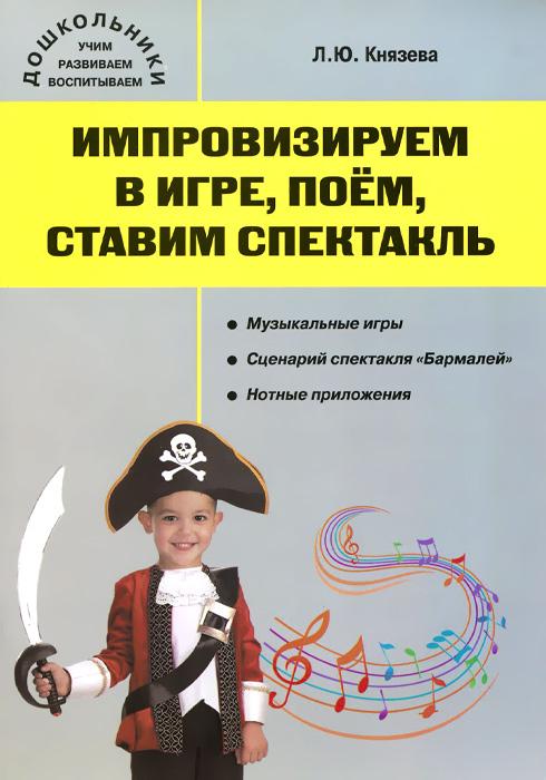 Импровизируем в игре, поем, ставим спектакль. Музыкальный сборник ( 978-5-408-02455-1 )