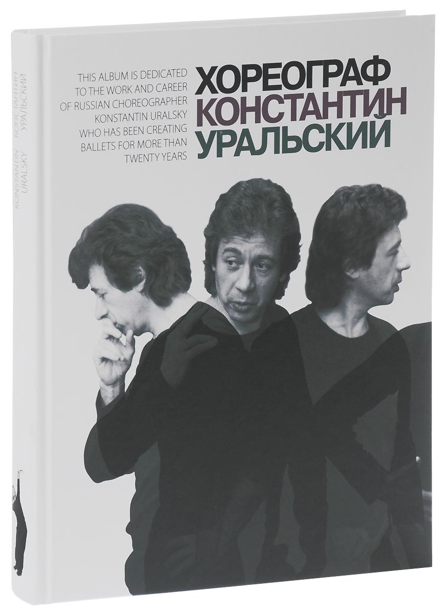 Хореограф Константин Уральский / Choreographer Konstantin Uralsky