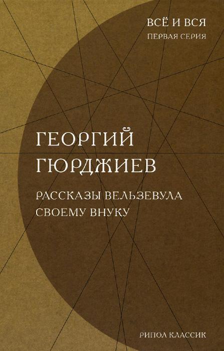 Рассказы Вельзевула своему внуку ( 978-5-386-08682-4 )