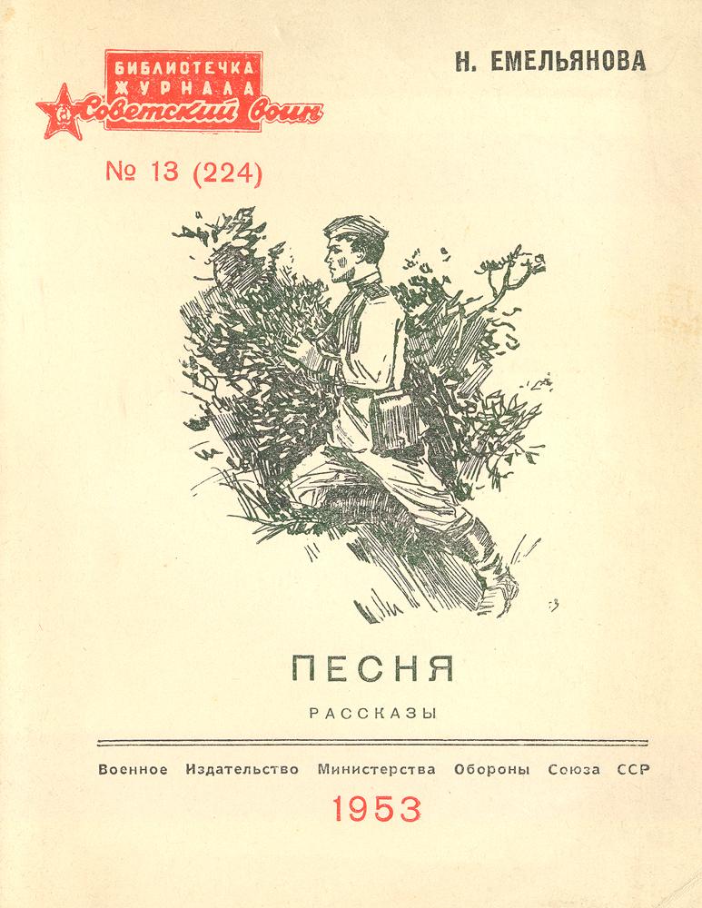 Песня. Рассказы791504Сборник рассказов о войне писательницы Н.Емельяновой.