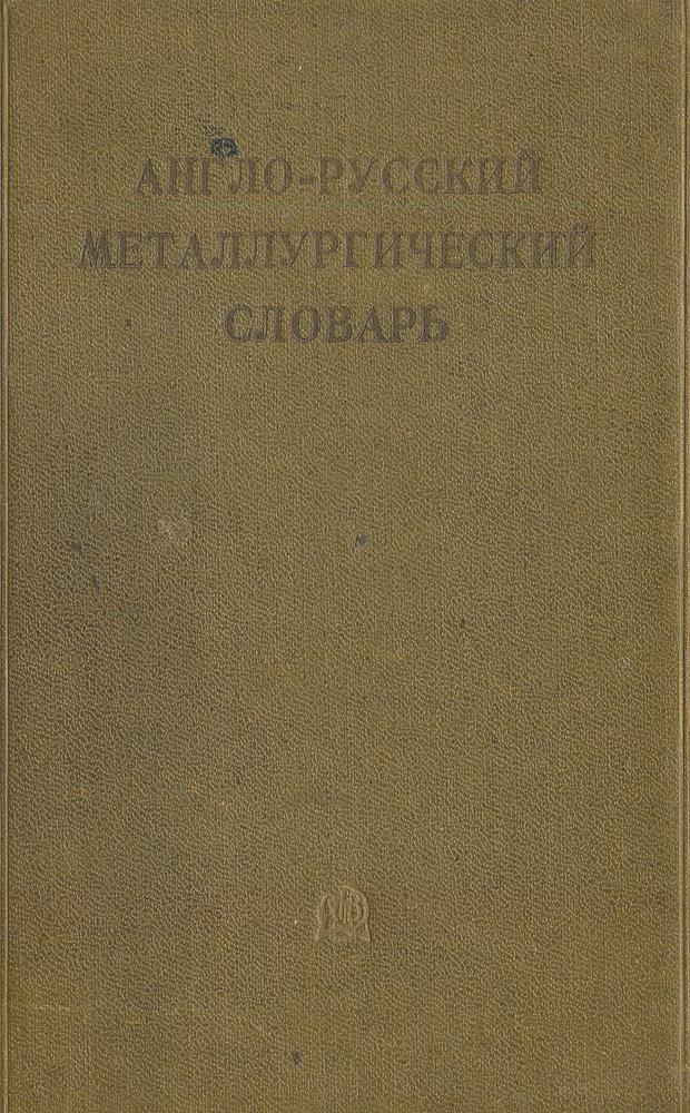 Англо-русский металлургический словарь (черная и цветная металлургия)
