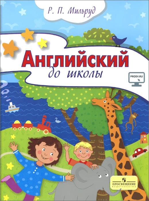 Английский до школы. Пособие для детей 5-6 лет