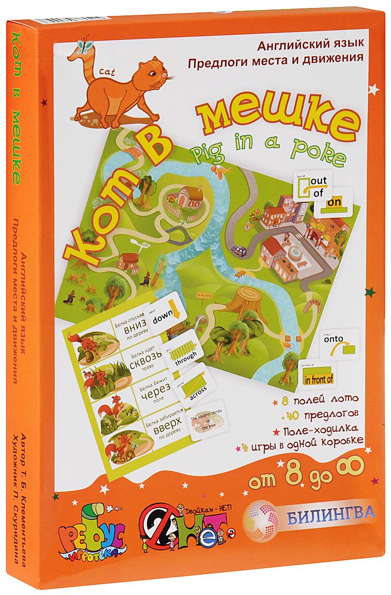 Английский язык. Предлоги места и движения. Кот в мешке (набор из 8 полей лото, 36 карточек, поля-ходилки)