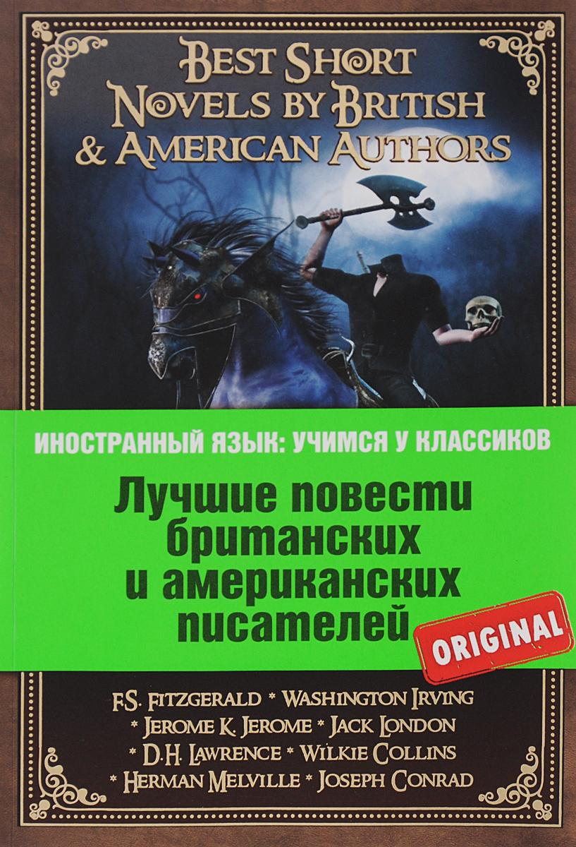 Best Short Novels by British & American Authors / Лучшие повести британских и американских писателей