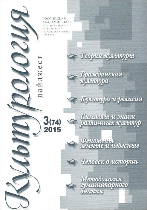 Культурология. Дайджест, №3(74), 2015
