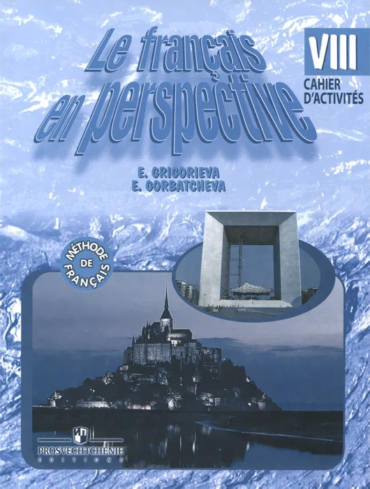 Le francais en perspective 8: Cahier d\'activites / Французский язык. 8 класс. Рабочая тетрадь ( 978-5-09-038271-7 )