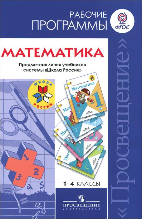 Математика. 1-4 классы. Рабочие программы12296407Рабочие программы составлены в соответствии с требованиями ФГОС НОО (раздел III, п. 19.5 Программы отдельных учебных предметов курсов). Дополняет рабочие программы авторский материал, представленный в разделе Приложения: примерные планируемые результаты по годам обучения, характеристика внеурочной познавательной (в том числе проектной) деятельности младших школьников, программы курсов для организации внеурочной деятельности: Математики кодирование, Юный математик, Открываю математику.