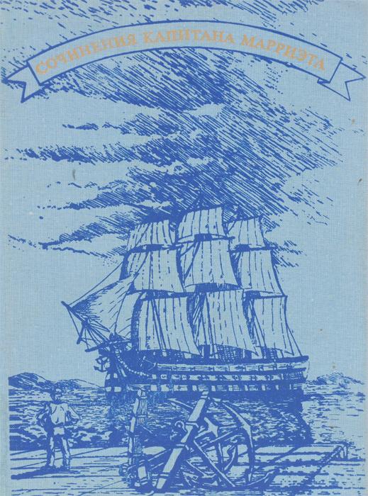 Сочинения капитана Марриэта. Том 6. Сто лет назад. Маленький дикарь. Пират