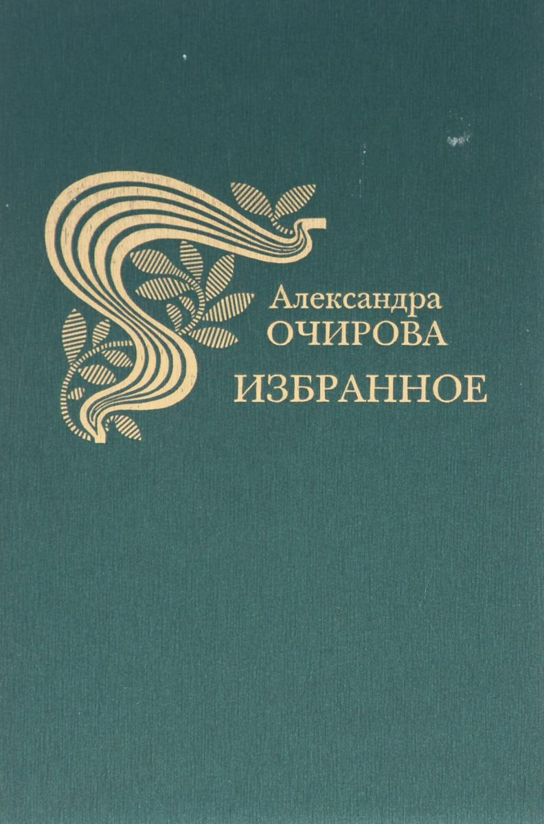 Александра Очирова. Избранное