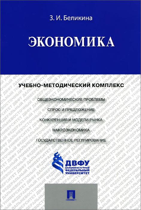 Экономика. Учебно-методический комплекс ( 978-5-392-19166-6 )