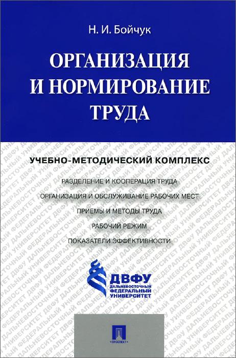 Организация и нормирование труда. Учебно-методический комплекс ( 978-5-392-19169-7 )