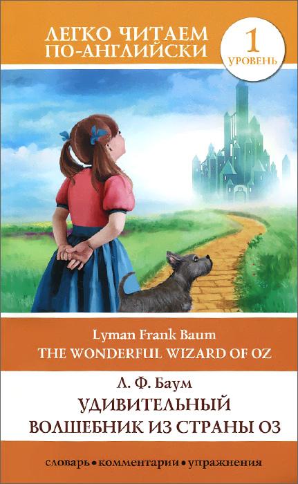 The Wonderful Wizard of Oz / Удивительный волшебник из страны Оз. Уровень 1 ( 978-5-17-093282-5 )
