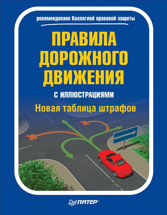 Правила дорожного движения с иллюстрациями (+ новая таблица штрафов)