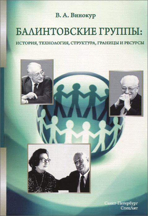 Балинтовские группы. История, технология, структура, границы и ресурсы. Учебное пособие ( 978-5-299-00694-0 )
