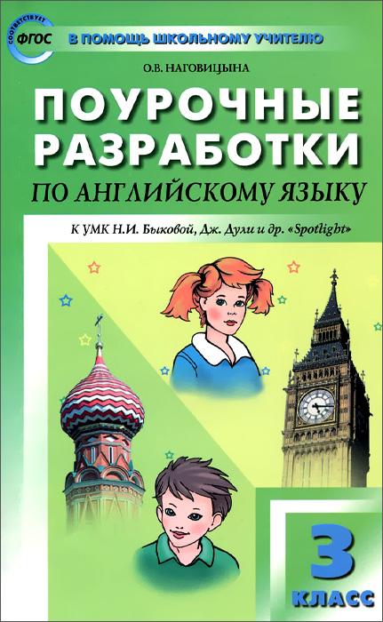 Английский язык. 3 класс. Поурочные разработки к УМК Н. И. Быковой, Дж. Дули и др.