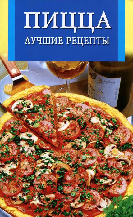 Пицца.Лучшие рецепты ( 978-5-9567-1774-5 )