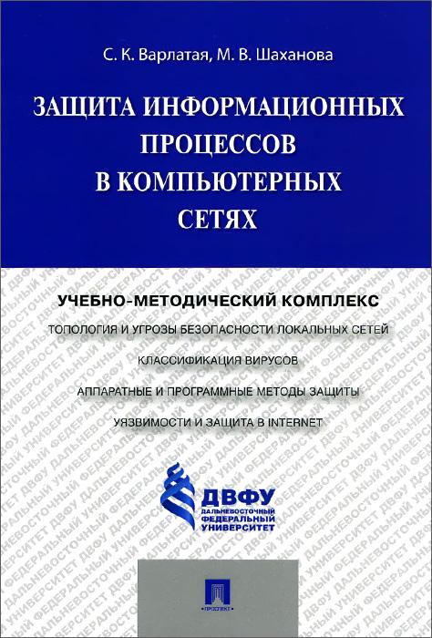 Защита информационных процессов в компьютерных сетях. Учебно-методический комплекс ( 978-5-392-19174-1 )