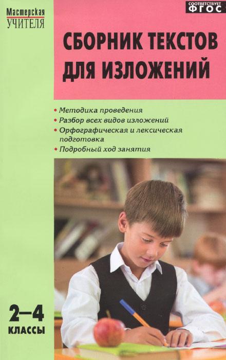 Сборник текстов для изложений. 2-4 классы ( 978-5-408-02460-5 )