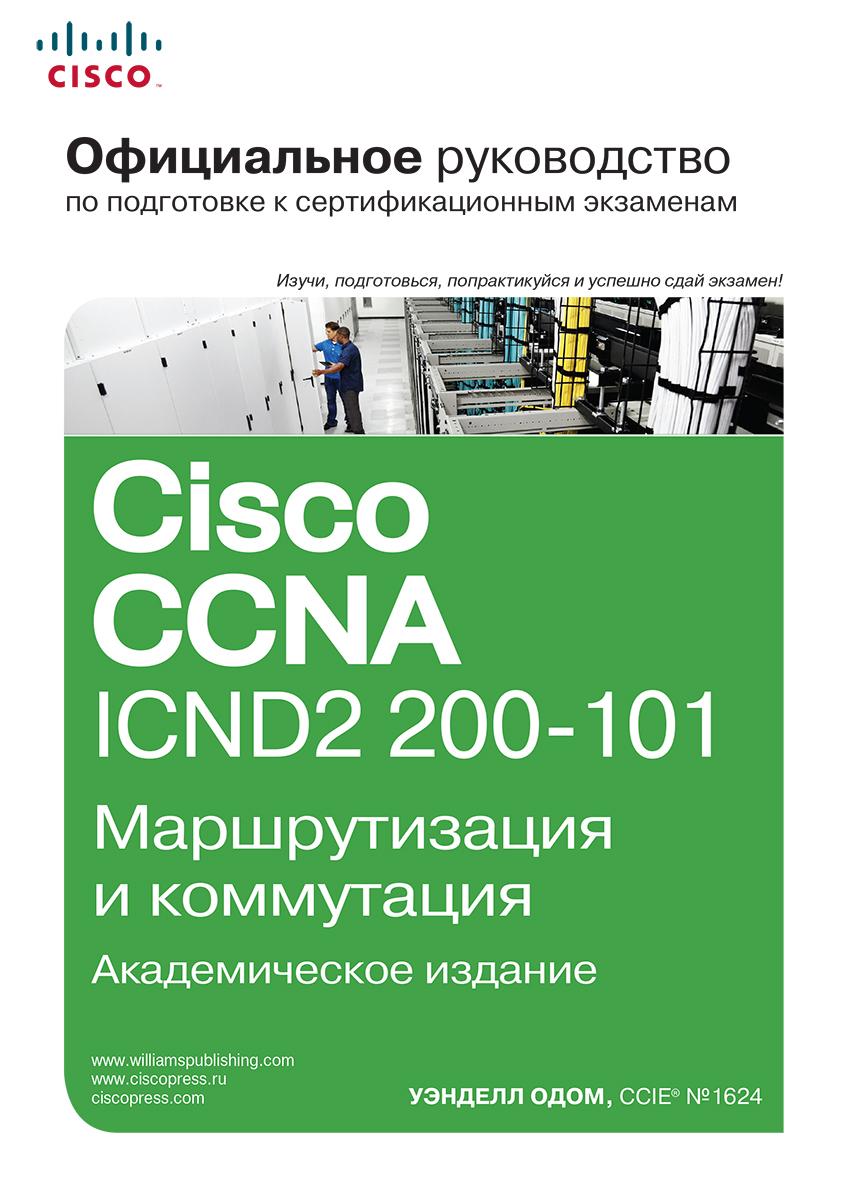 ����������� ����������� Cisco �� ���������� � ���������������� ��������� CCNA ICND2 200-101. ������������� � ����������