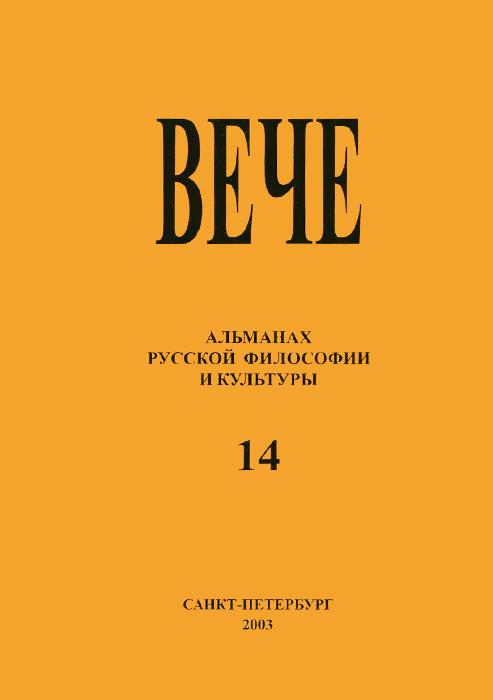 Вече. Альманах русской философии и культуры, №14, 2003