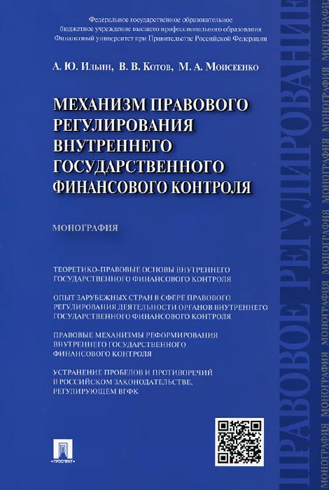 Механизм правового регулирования внутреннего государственного финансового контроля ( 978-5-392-18994-6 )