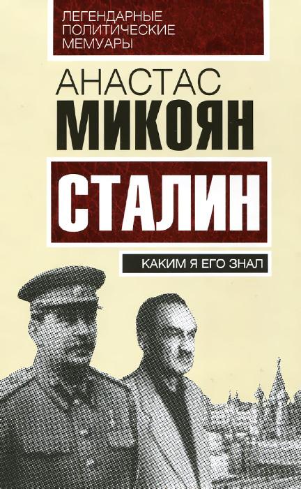 Сталин. Каким я его знал ( 978-5-906789-82-2 )