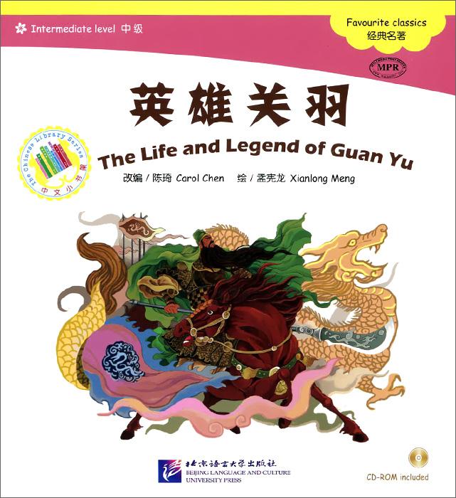 The Life and Legend of Guan Yu: Intermediate Level: Favourite Classics (+ CD)