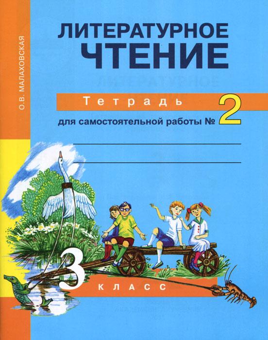 Русский язык 3класс перспективная школа готовые домашние задания